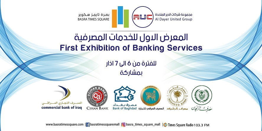 The first exhibition of banking services